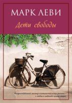 Дети свободы (ebook)