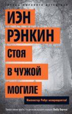Стоя в чужой могиле (ebook)