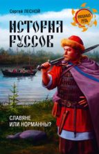 История руссов. Славяне или норманны? (ebook)