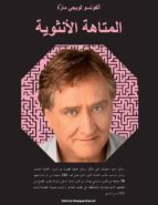 Il Labirinto Femminile (vers. Araba) (ebook)