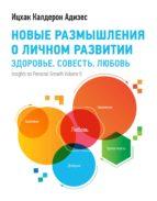 Новые размышления о личном развитии (ebook)