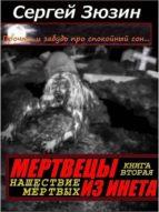Мертвецы из инета. Нашествие мёртвых (ebook)