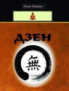 Zen (Bulgarian) - Дзен (ebook)