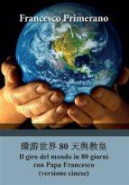 環游世界 80 天與教皇   Il giro del mondo in 80 giorni con Papa Francesco (versione cinese) (ebook)