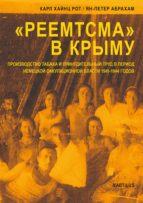 «РЕЕМТСМА» В КРЫМУ (ebook)
