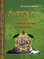 Мудрость Рун (ebook)