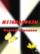Метаморфозы (ebook)
