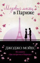 Медовый месяц в Париже (ebook)