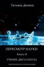 Пересмотр науки - Учение Джуал Кхула (ebook)