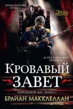Кровавый завет. (ebook)