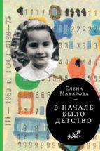 В начале было детство (ebook)