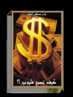 كيف تصبح مليونيرا؟ (ebook)