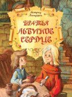 Братья Львиное Сердце (ebook)