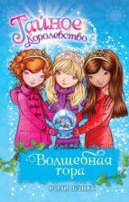 Волшебная гора (ebook)
