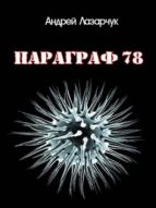 ПАРАГРАФ 78 (ebook)