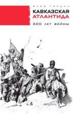 Кавказская Атлантида (ebook)