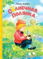 Солнечная полянка (ebook)