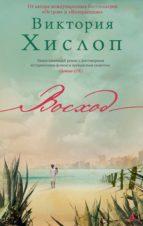 Восход (ebook)
