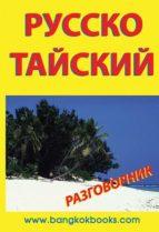 Russian - Thai (ebook)