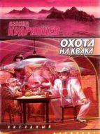Охота на Квака (ebook)