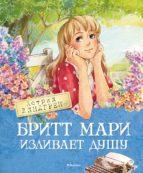 Бритт Мари изливает душу (ebook)
