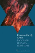 Рассказы о Бааль-Шем-Тове (ebook)