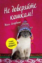 Не доверяйте кошкам! (ebook)