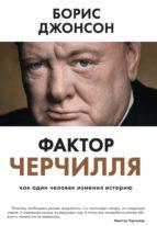 Фактор Черчилля. (ebook)