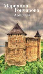 Аргидава (ebook)