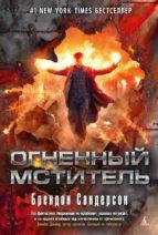 Огненный мститель (ebook)