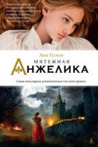 Мятежная Анжелика (ebook)