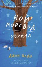 Ной Морсвод убежал (ebook)