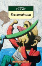 Бесстыдники (ebook)