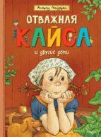 Отважная Кайса и другие дети (ebook)