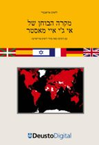 The EGA Master case study (Hebrew) (ebook)