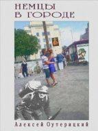 Немцы в городе (ebook)
