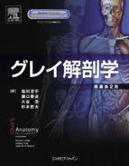 グレイ解剖学 原著第2版 (ebook)