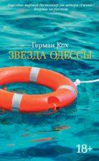 Звезда Одессы (ebook)