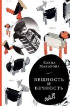 Вещность и вечность (ebook)