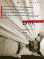 Смертельная любовь (ebook)
