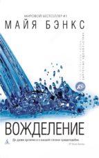 Вожделение (ebook)