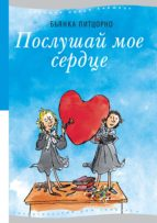 Послушай мое сердце (ebook)