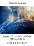 Будущее. Смысл жизни. Конец Света (ebook)