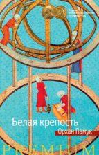 Белая крепость (ebook)