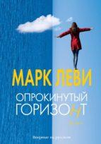 Опрокинутый горизонт (ebook)