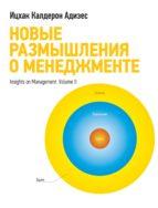 Новые размышления о менеджменте (ebook)