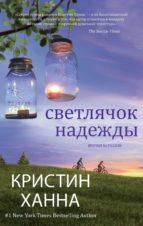 Светлячок надежды (ebook)