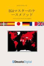 The EGA Master case study (Japanese) (ebook)