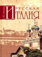 Russkaya Italiya (in Russian language) (ebook)