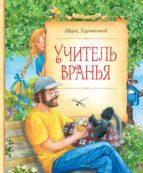 Учитель вранья (ebook)